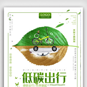创意大气现代手绘节能环保低碳出行海报.psd