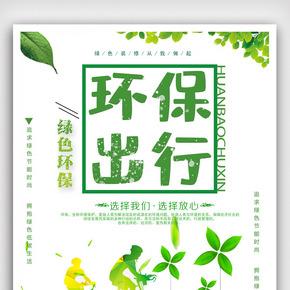 时尚现代绿色环保低碳出行海报.psd