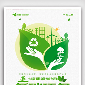 低碳环保节能出行公益宣传海报.psd