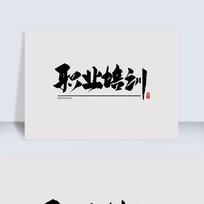 职业培训手写字体设计