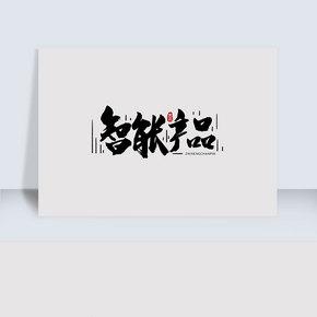 智能产品手写字体设计