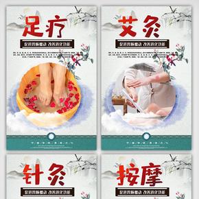 中国风养生宣传内容?#19968;?#32032;材