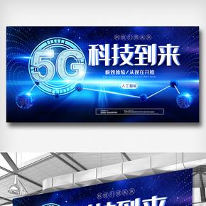 蓝色创意科技5G展板设计模板