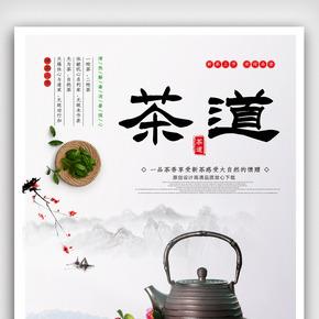 简洁茶文化茶道海报.psd