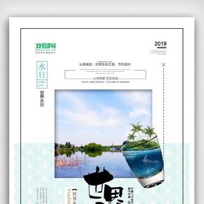 2019年白简洁清新世界水日海报