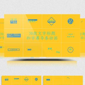 30款创意文字标题和字幕条动画包AE模板