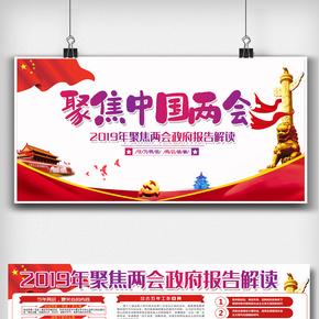 创意聚焦中国两会政府工作报告内容展板