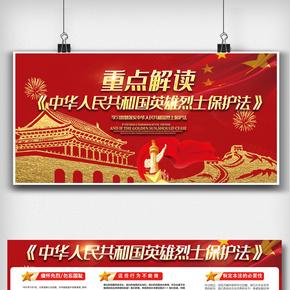 中华人民共和国英雄烈士保护发内容展板