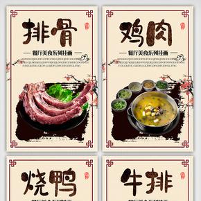 中国风餐厅系列?#19968;?#23637;板