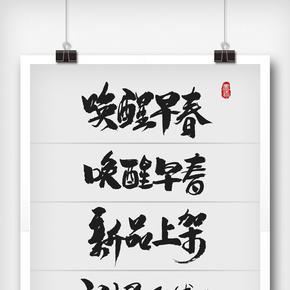 中国风淘宝节日早春促销创意手写字体