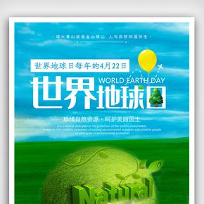 世界地球日环保公益海报