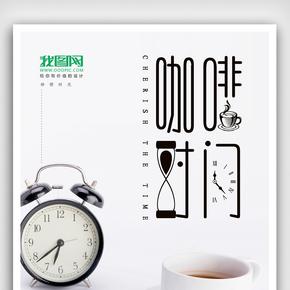 咖啡下午茶海报设计素材下载