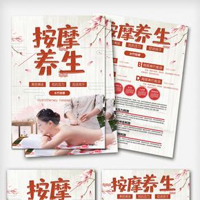 中国风按摩养生宣传彩页设计素材