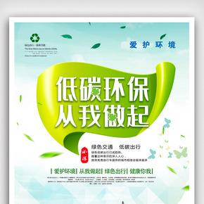 低碳环保?#28216;?#20570;起海报模版.psd