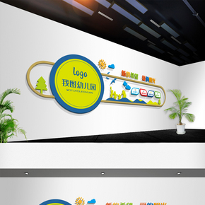 幼儿园卡通儿童教育学校文化墙