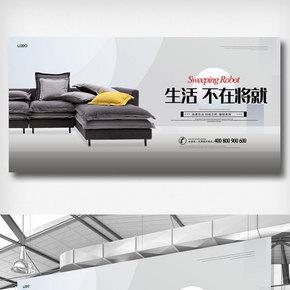 智能家具简约展板设计