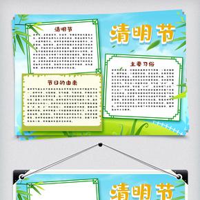 卡通中国校园学生清明节手抄报