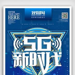 C4D精品渲染5G新时代科技海报