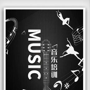 黑色音乐培训海报设计