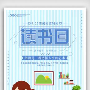 蓝色创意世界读书日海报