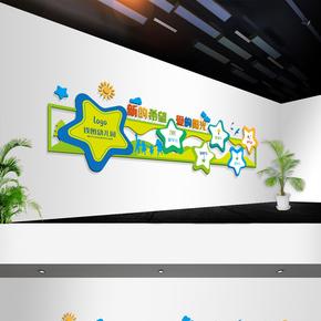 卡通星星幼儿园学校文化墙