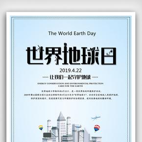 蓝色简约世界地球日海报