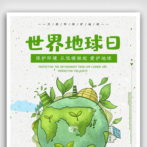 世界地球?#23637;?#30410;海报设计