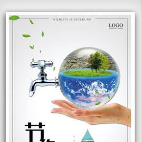 世界水日海报设计