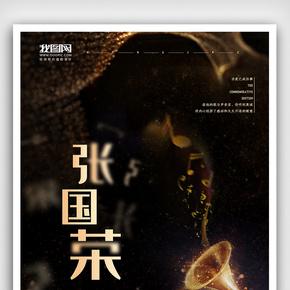 大气黑金色张国荣纪念海报