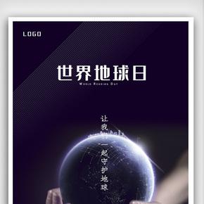 世界地球日公益海报