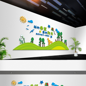 儿童成长学校幼儿园卡通文化墙