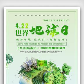世界地球日公益海报设计