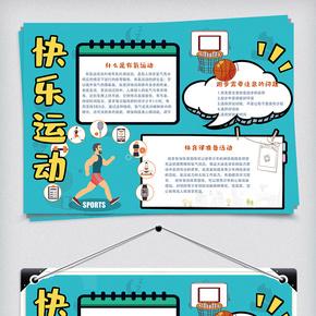 卡通简约快乐运动学生手抄报小报电子模板
