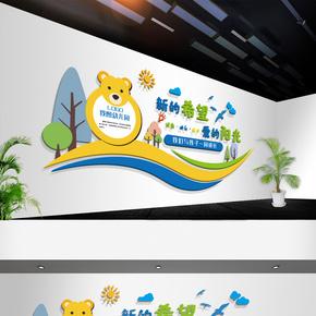 幼儿园学校儿童卡通教育文化墙