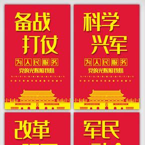 红色喜庆创意党政展板?#19968;?#32032;材