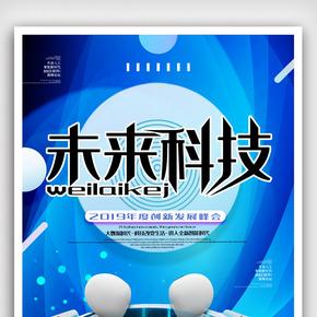 大气创意未来科技海报.psd