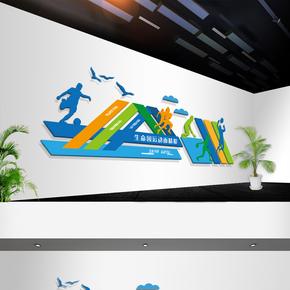 体育运动竞技健身锻炼文化墙