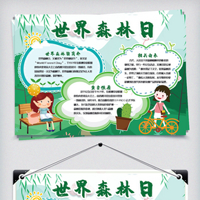 世界森林日小报绿色环保小报手抄报