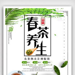 简洁春茶养生促销海报.psd