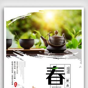 简?#21363;?#24847;春茶绿茶茶叶海报.psd