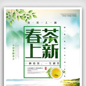 简?#21363;?#24847;春茶促销海报.psd