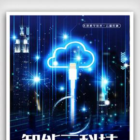 蓝色智能云科技海报.psd