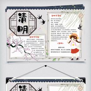 可爱中国风清明节学生手抄报小报电子模板