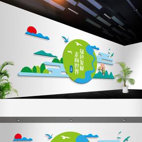 青山绿水生态环保健康文化墙