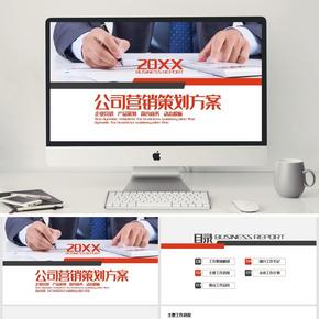 公司营销策划方案PPT