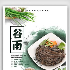 水墨风谷雨节气食材海报