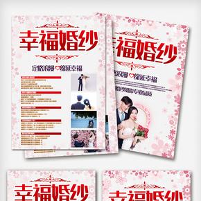 婚纱摄影宣传DM模板设计