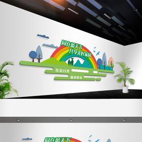 环保健康生态文明建设文化墙