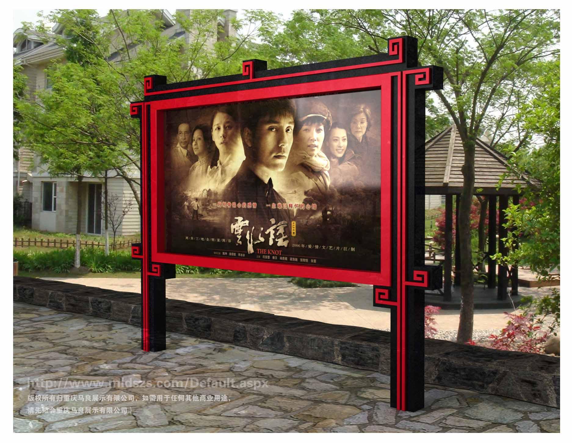 中式手绘风格户外广告