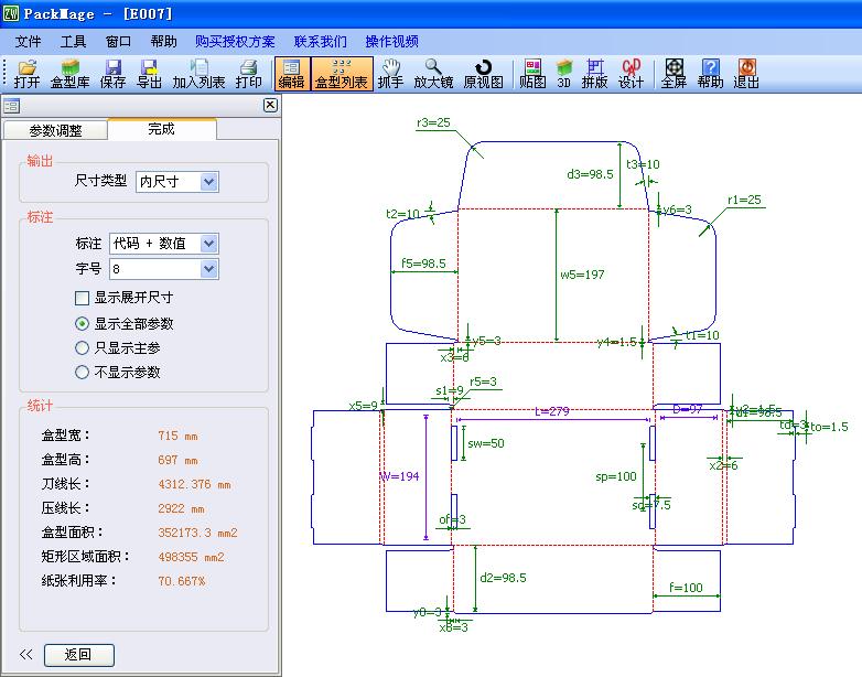 包装 2d 3d 结构图 展开图 参数化设计 cad 包装设计软件 盒型设计